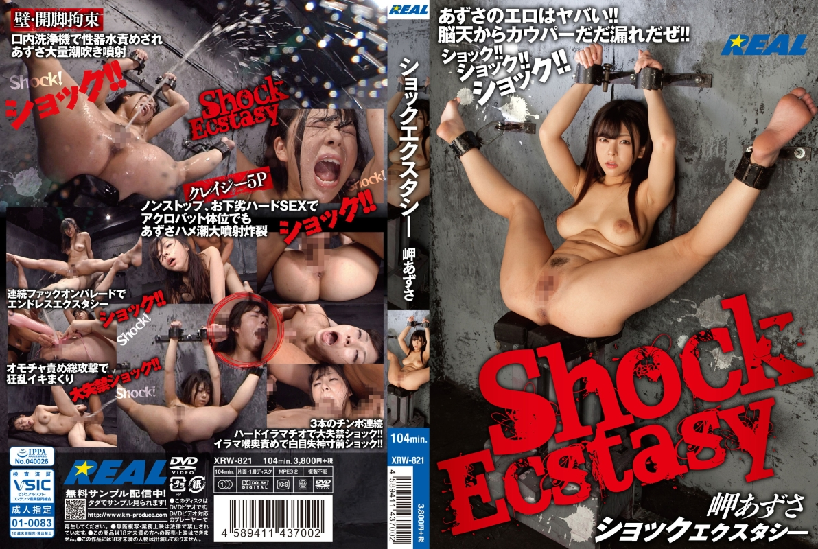 [XRW-821] Misaki Azusa ショックエクスタシー  Restraint 巨乳 Squirting REAL (Real Works) 2020/01/31