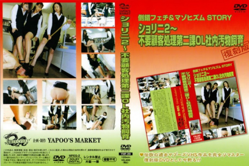 [YMF-20] YAPOOS MARKET Story 2 ヤプー市場 Golden Showers