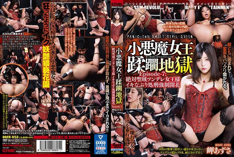 [DBER-053] 小悪魔女王蹂躙地獄 Episode-7: 絶対聖域ツンデレ女王様 ... RED BABE Planning 2020/01/25 企画