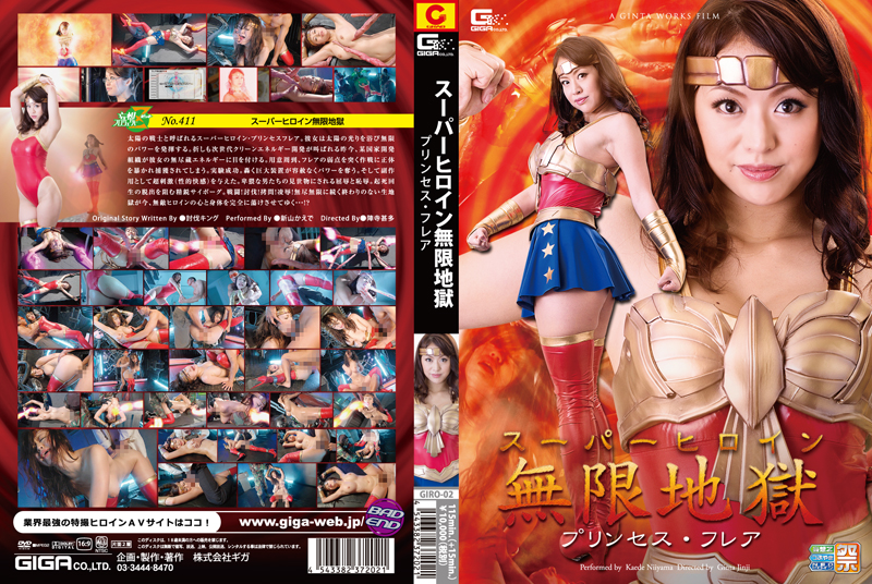 [GIRO-02] スーパーヒロイン無限地獄 プリンセス・フレア GIGA(ギガ) Rape 陣寺甚多