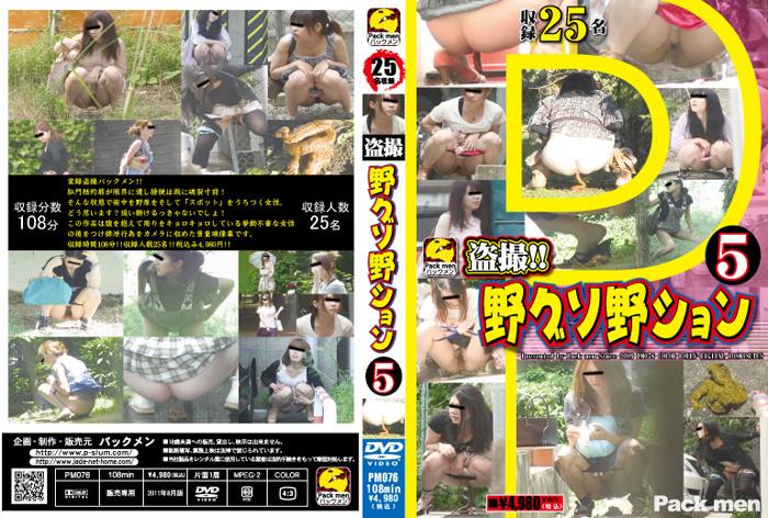 [PM-076] 盗撮!! 野グソ野ション 5 Other Exposure 2011/08/12 スカトロ 放尿
