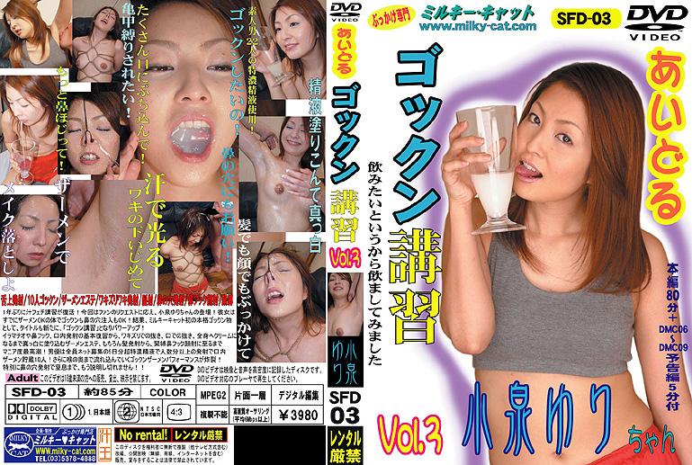 [SFD-03] あいどるゴックン講習 3 小泉ゆり 鼻フック SM Actress 窒息