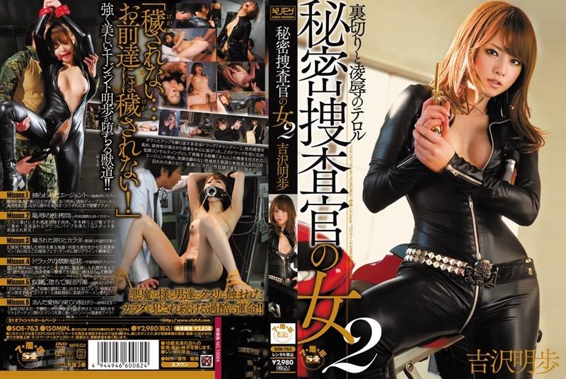 [SOE-763] 秘密捜査官の女2 吉沢明歩 Rape ヒロイン Costume 3P Ebisu Muscats フェラ Bondage ザーメン Akiho Yoshizawa