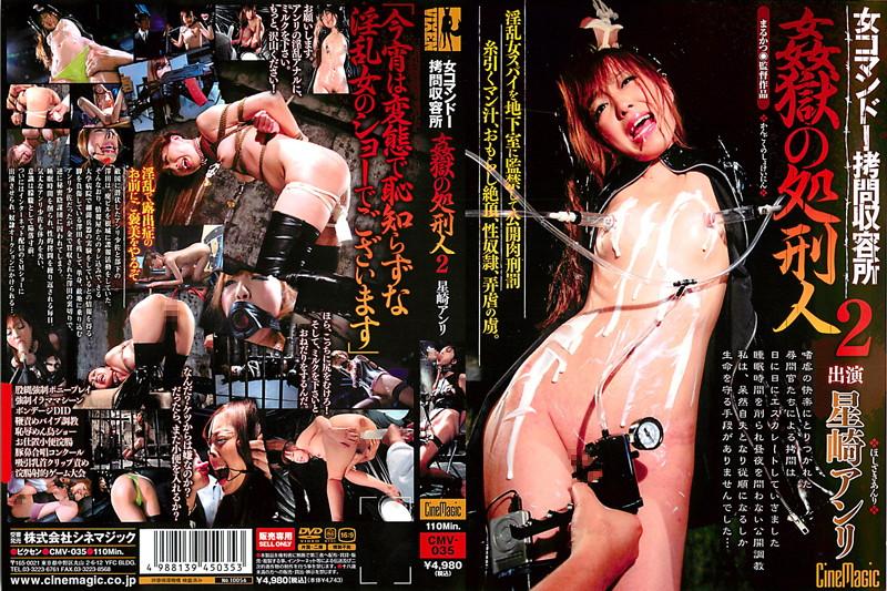 [CMV-035] Hoshizaki Anri 女コマンドー拷問収容所 姦獄の処刑人 2 Vixen CineMagic Enema