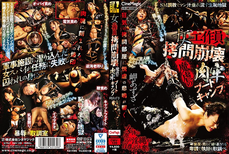[CMV-139] Misaki Azusa 女工作員拷問崩壊 魔虐の肉牢ブートキャンプ  イラマ Cat Fight 調教電流 Vixen