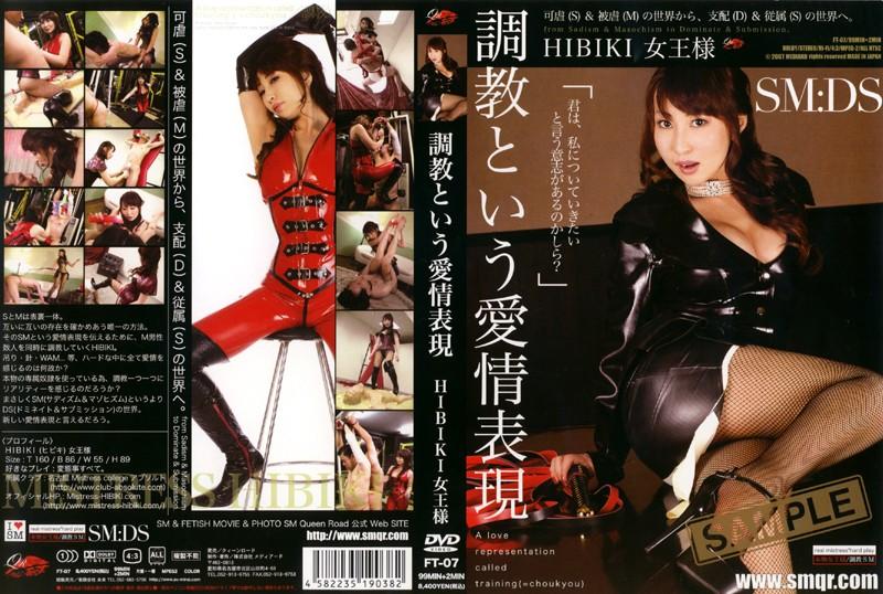 [FT-07] 調教という愛情表現 HIBIKI女王様 Kui-nro-do