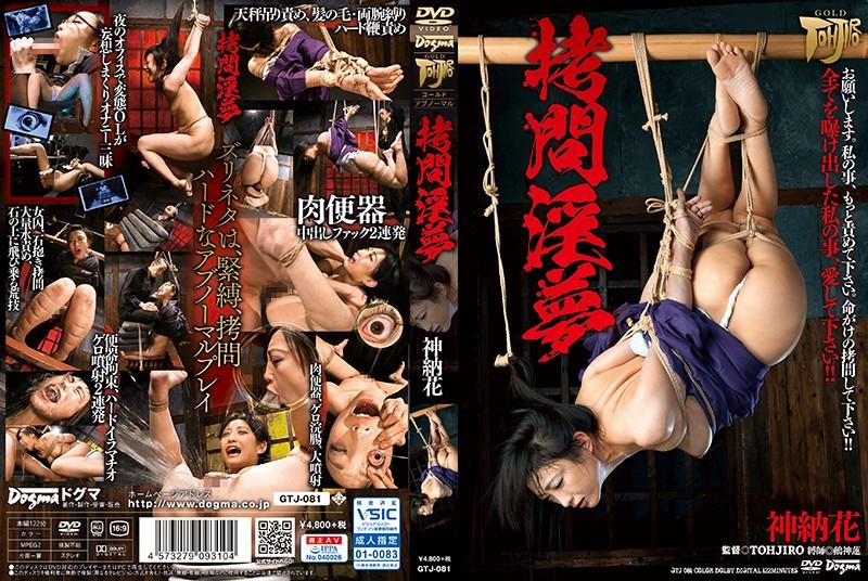 [GTJ-081] Kanou Hana 拷問淫夢  オナニー Tied 浣腸 Enema Gold TOHJIRO Label 2020-02-19 Deep Throating