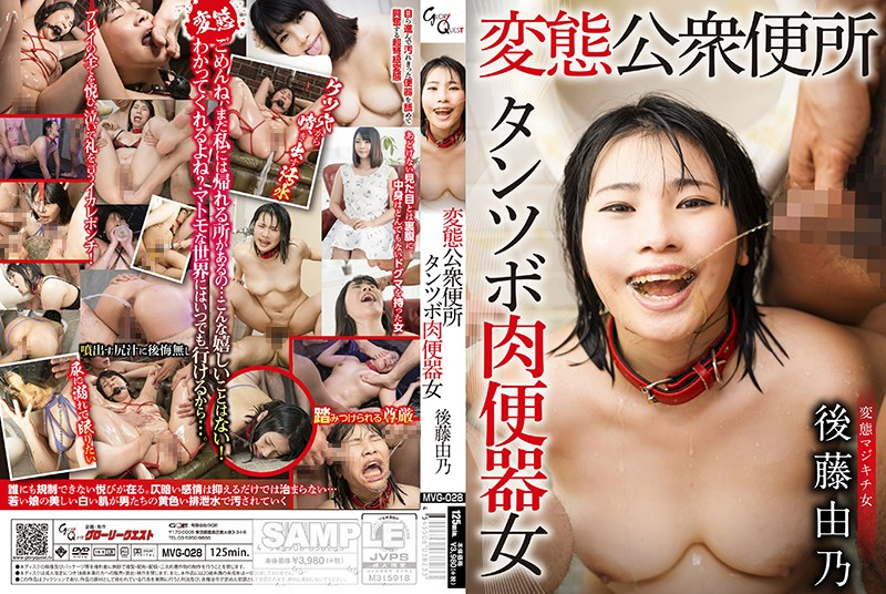 [MVG-028] Gotou Yuno 変態公衆便所 タンツボ肉便器女  飲尿 浣腸パイパン Glory Quest 2020-02-20