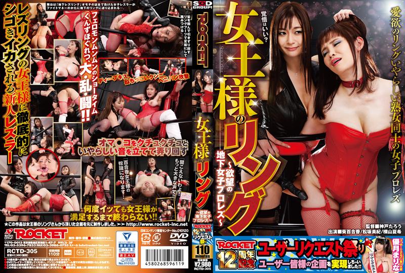 [RCTD-305] Yokoyama Natsuki, Matsuzaka Miki 女王様のリング 欲望の地下女子プロレズ 3P Kiss 接吻 2020/02/06
