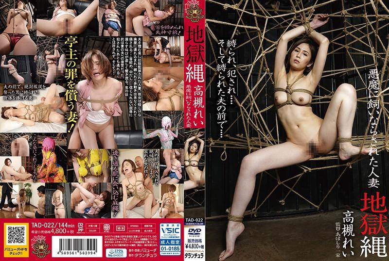 [TAD-022] Takatsuki Rei 縄地獄 悪魔に飼い慣らされた人妻  Big Tits Married Woman 巨乳 Tall 騎乗位 Tarantula