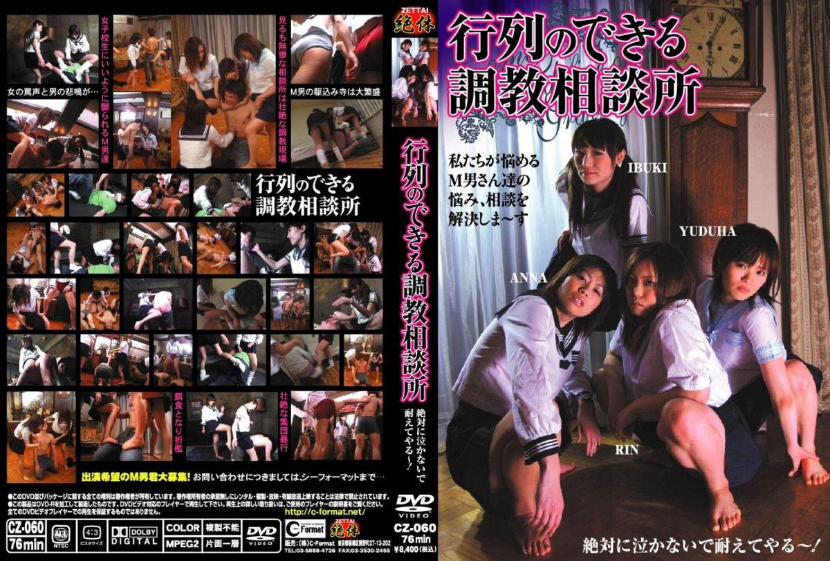 [CZ-060] 行列のできる調教相談所   School Girls その他女子校生 C-FORMAT(シーフォーマット)