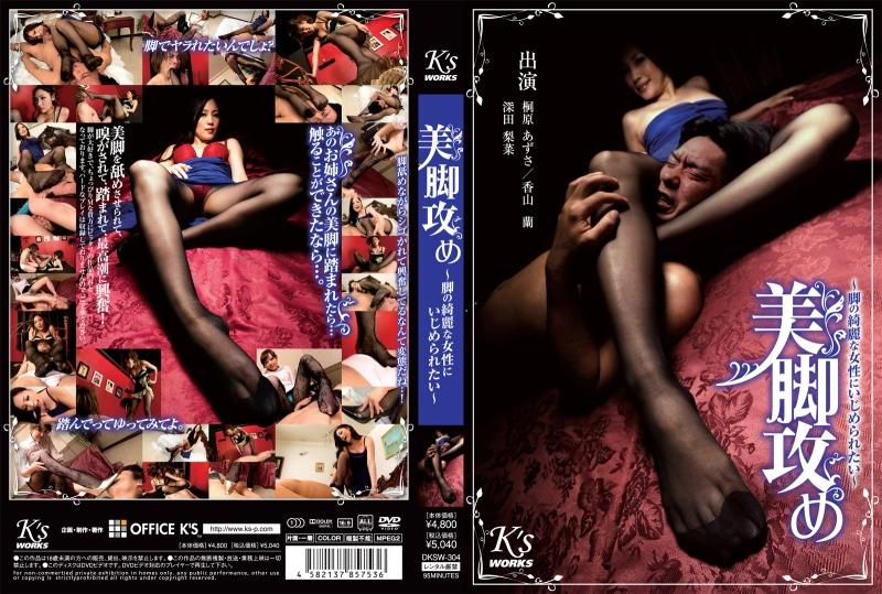 [DKSW-304] 美脚攻め 脚の綺麗な女性にいじめられたい 脚(フェチ) Outlet アウトレット フェチ