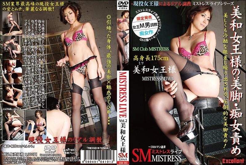 [ESM-002] MISTRESS LIVE Vol.2 美和女王様 脚(フェチ) エクセレント 長身・巨漢