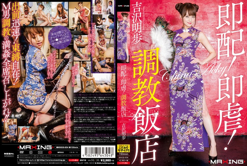 [MXGS-854] 即配 即虐 調教飯店 吉沢明歩 Transvestite MAXING Facesitting Actress 女装 顔面騎乗 恵比寿マスカッツ チャイナ Strap-On Dildo 足コキ