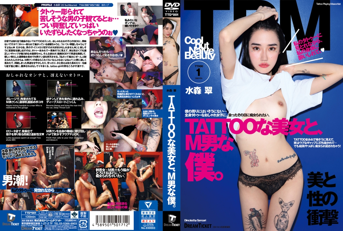 [TTD-001] TATTOOな美女と、M男な僕。 水森翠 Actress スパンキング・鞭打ち samoari