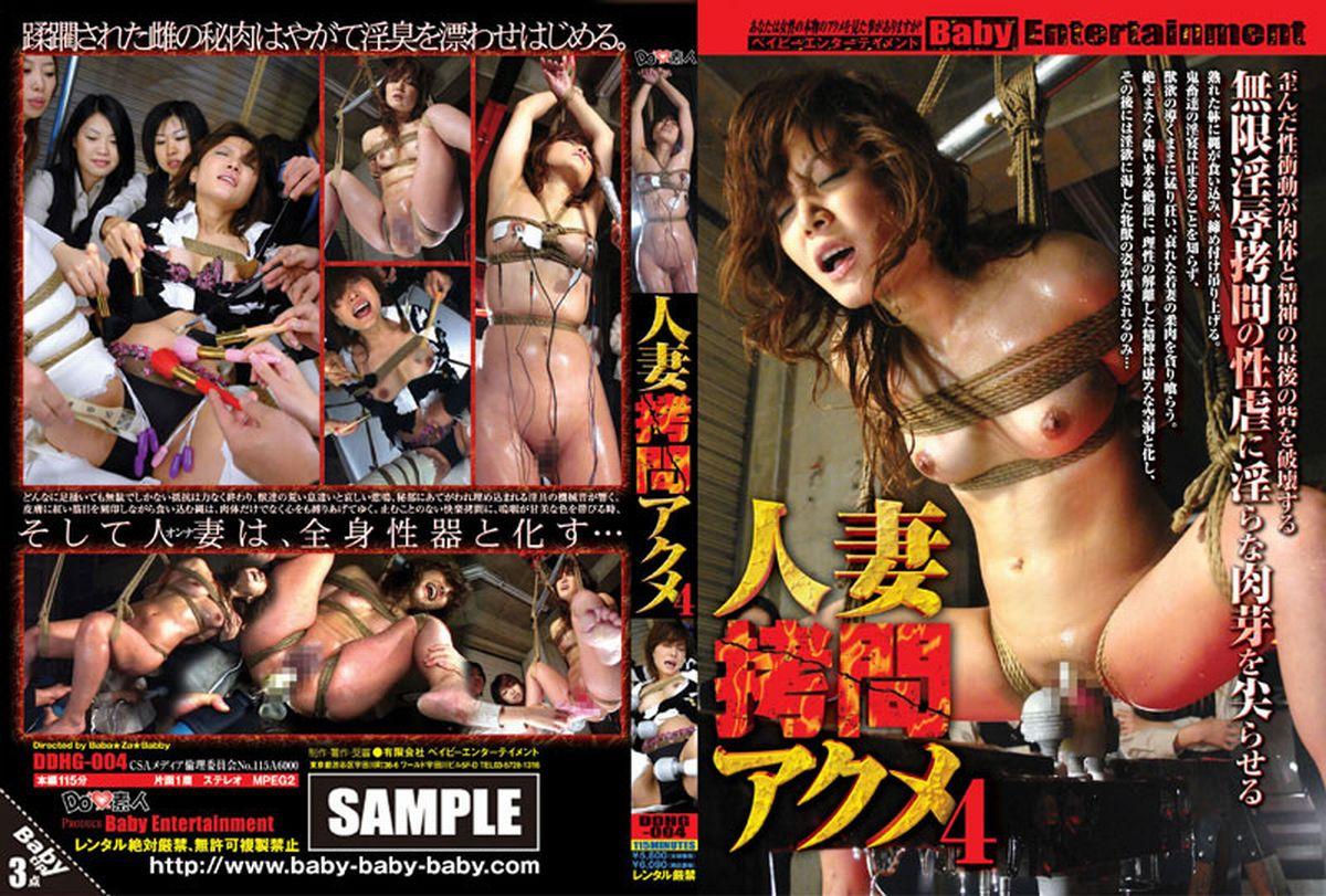 [DDHG-004] Sakashita Rei 人妻拷問アクメ 4 Do Shirouto ばば★ザ★ばびぃ