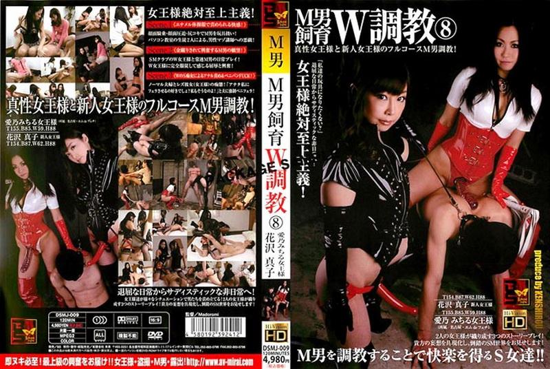 [DSJM-009] Hanazawa Mako, Aino Michiru 花沢マコクイーンミチル愛しき8 W飼育拷問M男  2011-05-15