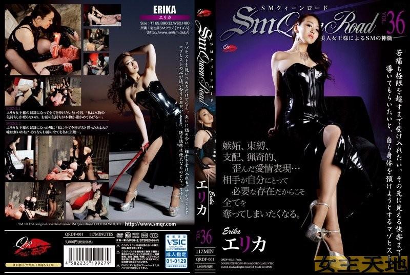 [GRDF-001] SMクィーンロード VOL.36 エリカ女王様 Erika Femdom