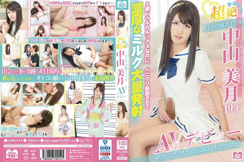 [HSM-014] Nakayama Mizuki 超絶かわいいオトコの娘アイドル  19歳 AVデビュー ニューハーフ女装 Hime.STYLE