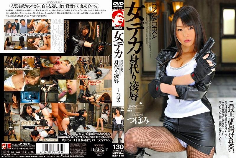 [IESP-575] Tsubomi (つぼみ) 女デカ 身代り凌辱 Bou Yume Rape