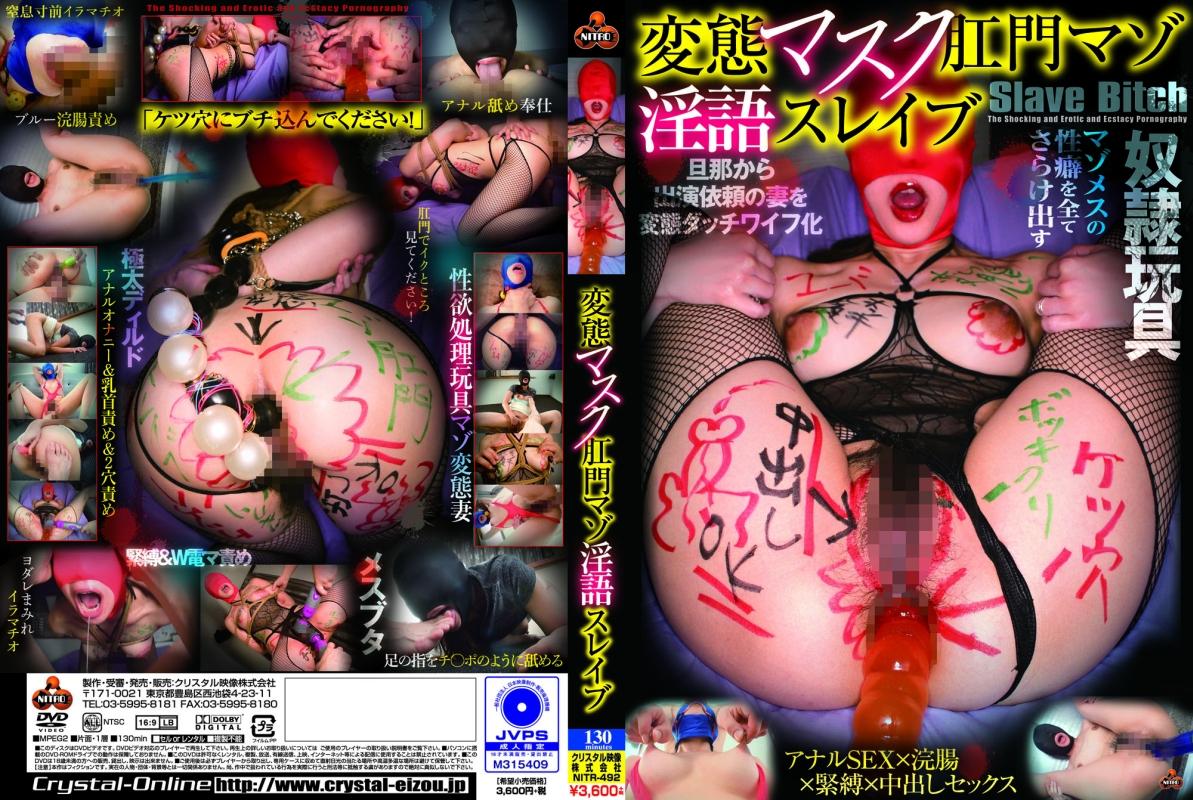 [NITR-492] Aikawa Mika 変態マスク肛門マゾ淫語スレイブ Restraint Torture 調教 Enema  クリスタル映像