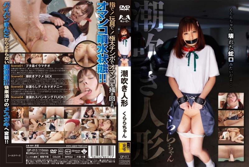 [QP-013]  Makise Kurara (牧瀬くらら) 潮吹き人形 くららちゃん Squirting 虎堂-TRAD-