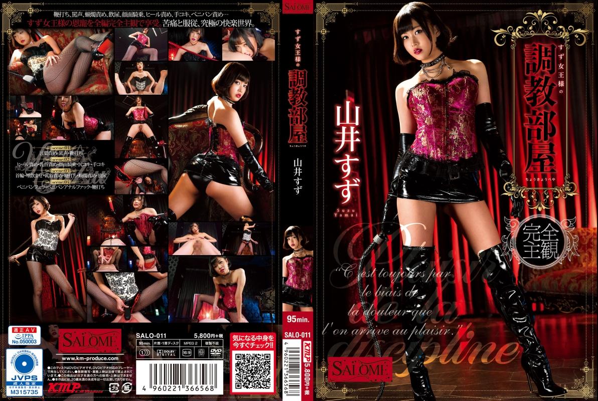 [SALO-011] Yamai Suzu すず女王様の調教部屋  Handjob Subjective Strap-On Dildo Piss Drinking