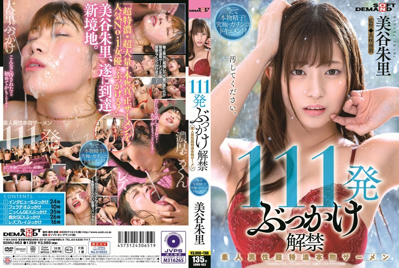 [SDMU-963] Masaki Nao 111発ぶっかけ解禁 素人男性超特濃本物ザーメン  Lesbian フェラ Cowgirl Bukkake2020-03-26