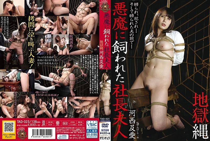[TAD-023] Kasai Noa 地獄縄 悪魔に飼われた社長夫人 Golden Showers 放尿 Cowgirl Tarantula 2020-03-01