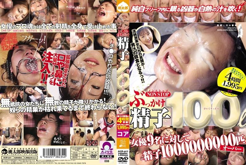 [ALD-417] ノンストップ ぶっかけ 精子 100リットル! Humiliation フェラ・手コキ