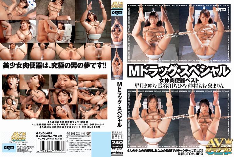 [AVGL-019] Mドラッグ・スペシャル 女体肉便器ベスト ドグマ Cum Squirting