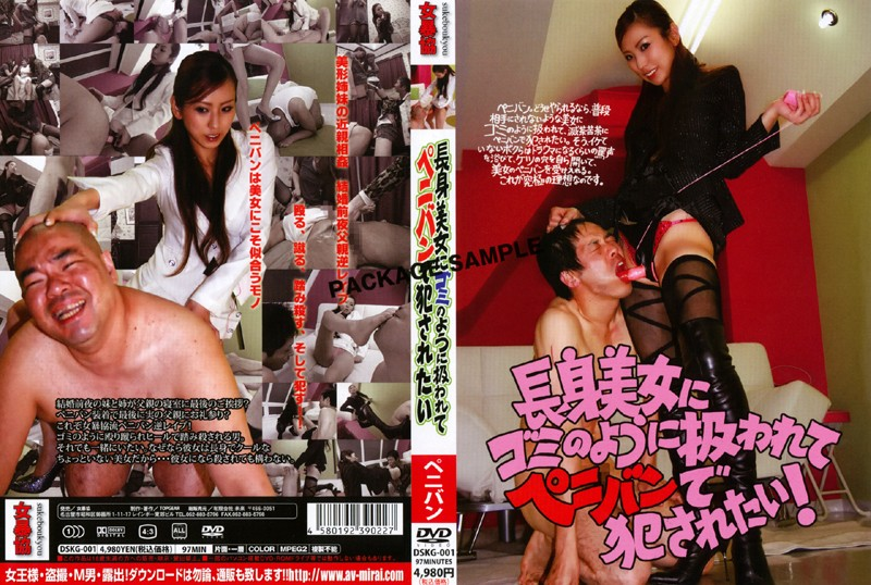 [DSKG-001] 長身美女にゴミのように扱われてペニバンで犯されたい 97分 2010/02/25