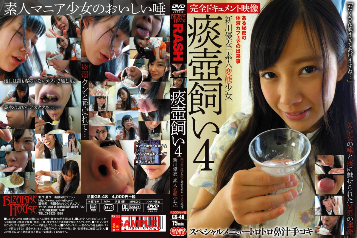 [GS-48] 痰壺飼い4 新川優衣 BIZARRE HOUSE 咀嚼 Chewing