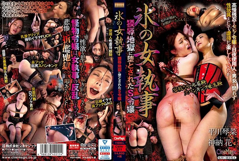 [CMN-211] Kanou Hana 氷の女執事 猥辱地獄に堕とされたS令嬢 イラマボンテージ 縛り CineMagic 2020-04-07