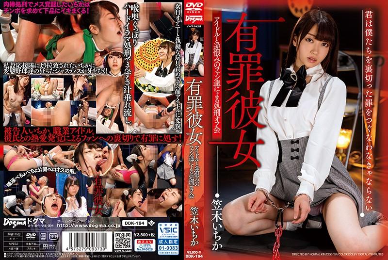 [DDK-194] Kasagi Ichika 有罪彼女 アイドルと逆恨みのファン達による処刑オフ会 ... Masturbation Cowgirl オナニー Shaved Deep Throating