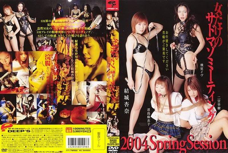 [DVDPS-363] Yuuki Anna, Ninomiya Saki 女だらけのサドマゾミーティング 2004SpringSession Deeps Lesbian 2004-03-18