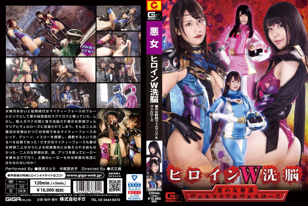 [GHKR-94] Fujinami Satori ヒロインW洗脳 悪の女幹部ヴェルマリア&ヴェルローズ Insult 陵辱 Heroine Slut 2020-01-10