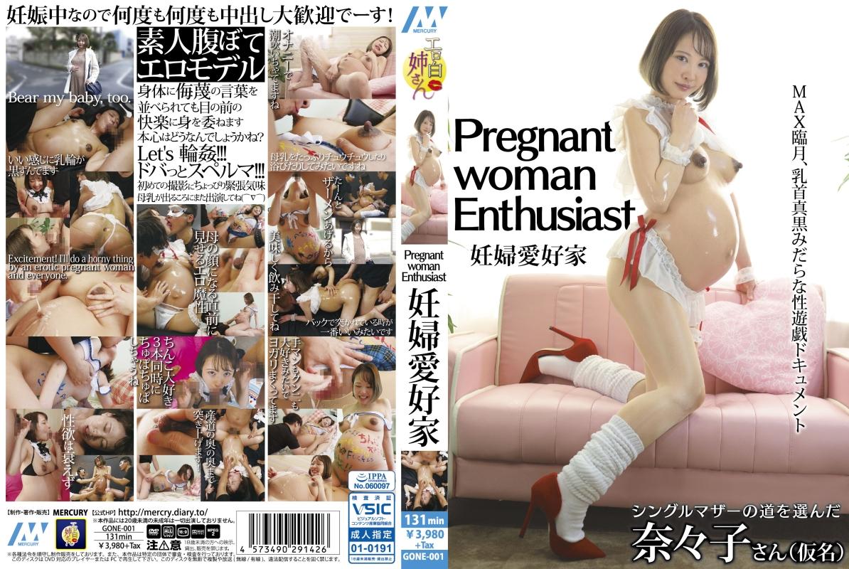 [GONE-001] Asahina Nanako Pregnant woman Enthusiast ... 潮吹き 手コキ 人妻 熟女 Ero Shiro Neisan