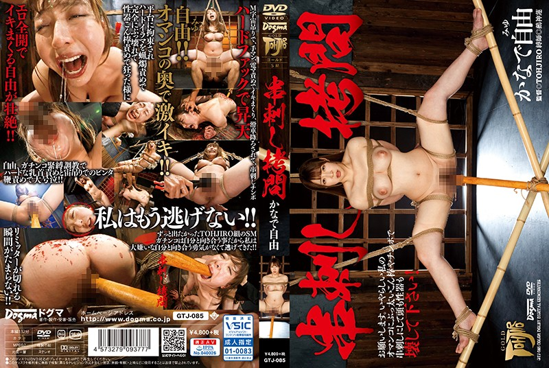 [GTJ-085] Kanade Jiyuu 串刺し拷問  巨根イラマ  Gold TOHJIRO Label 2020-04-19