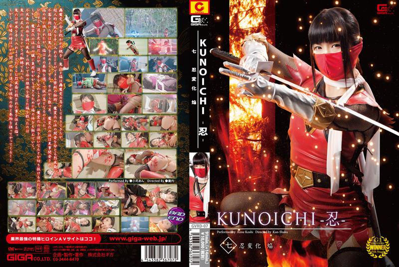 [GVRD-07] Shouji An KUNOICHI 忍 7 忍変化 焔 Special Effects GIGA(ギガ)