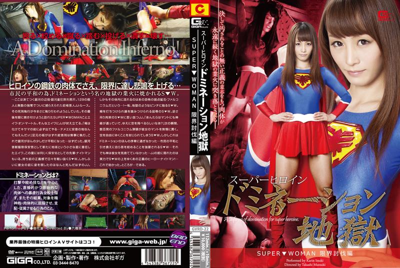 [GVRD-22] Nanasaki Fuuka スーパーヒロインドミネーション地獄 SUPER WOMAN 限界討伐編 GIGA(ギガ) Fighting Action