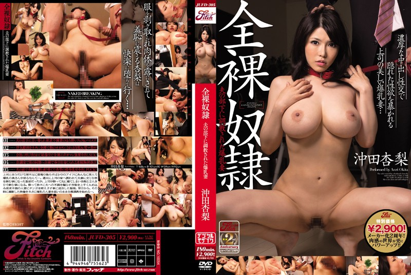 [JUFD-305] Okita Anri 全裸奴隷 夫の部下に調教された爆乳妻 Fitch