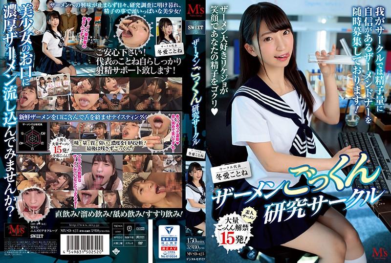 [MVSD-423] Fuyue Kotone (冬愛ことね) ザーメンごっくん研究サークル  我がサークルでは精子量に自信があるザーメンドナーを随時募集しております MS Video Group 2020-04-11