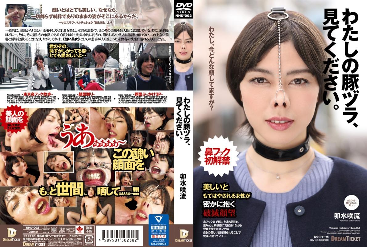 [NHD-002] Usui Saryuu わたしの豚ヅラ、見てください。ストッキング ザーメン Dream Ticket 2020-04-03
