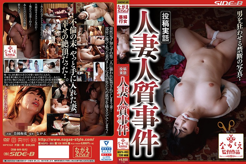 [NSPS-893] Misono Waka 投稿実話 人妻人質事件 巨乳 Blow 監禁 Big Tits ながえスタイル 2020-04-25