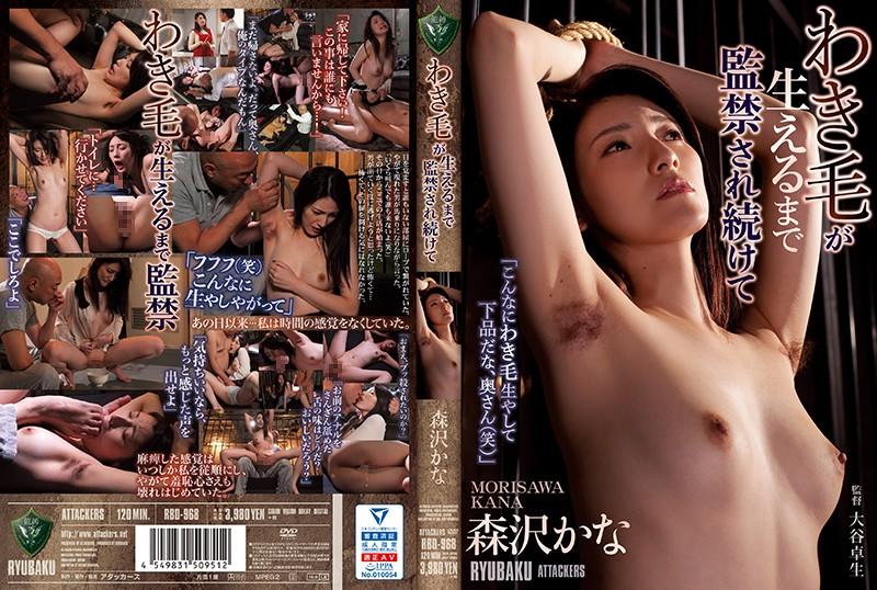 [RBD-968] Iioka Kanako わき毛が生えるまで監禁され続けて 中出し Cum 人妻 Ryuu Baku 2020-04-07