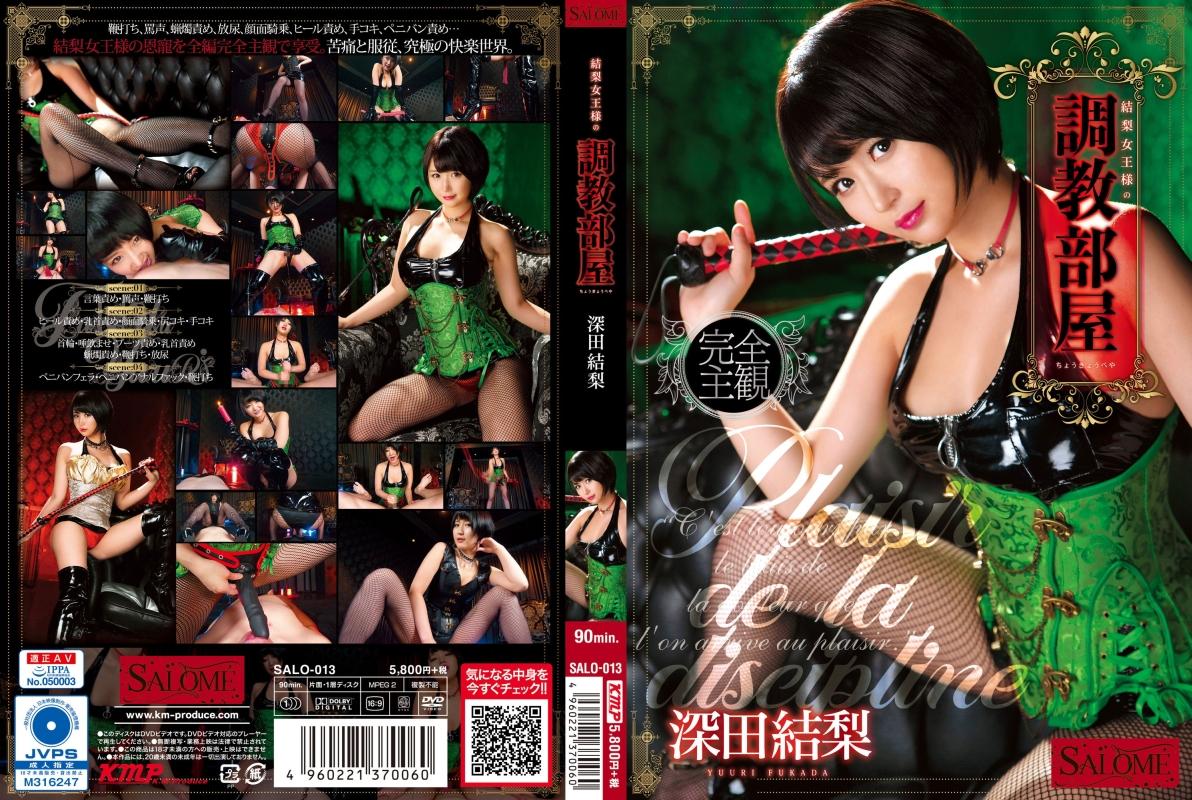 [SALO-013] Fukada Yuuri 【数量限定】結梨女王様の調教部屋 2020-04-10 K.M.Produce