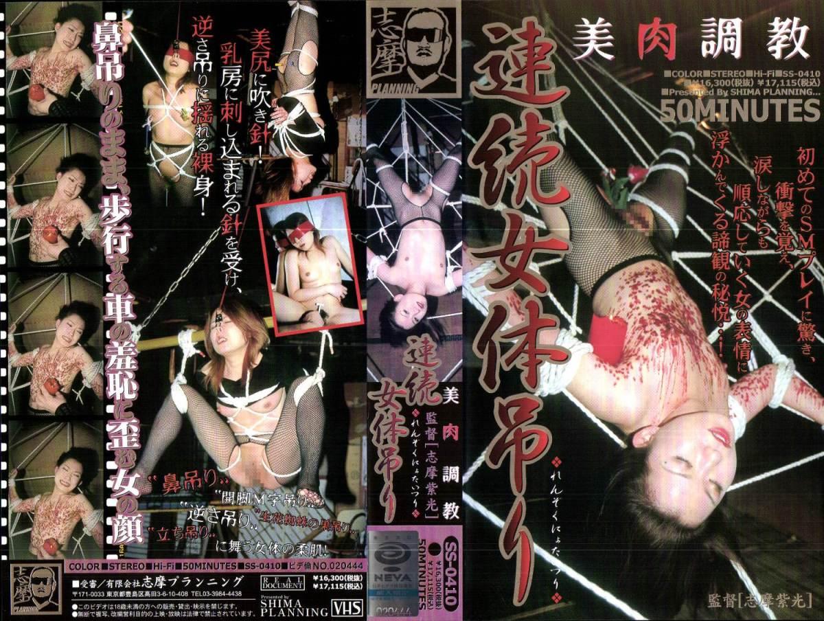 [SS-0410] 美肉調教 連続女体吊り 志摩プランニング志摩プランニング 志摩紫光 Shima Planning