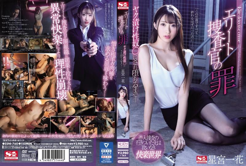 [SSNI-760] Hoshimiya Ichika エリート捜査官の罪  ヤク漬け性奴●にされ堕ちるまで… S1 NO.1 STYLE 2020-04-19