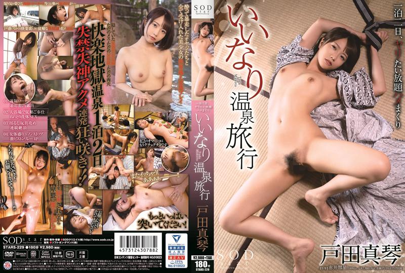 [STARS-229] Toda Makoto いいなり温泉旅行 Kimono Acme Orgy ローション SOD Create 2020-04-09